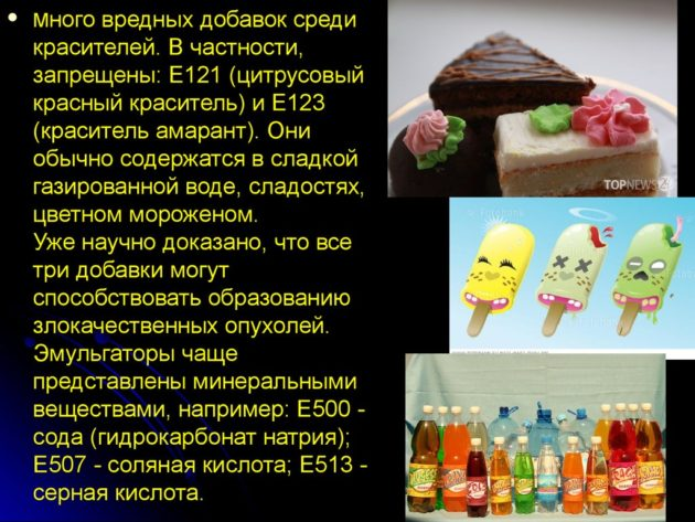 Пищевые добавки, красителей и консервантов