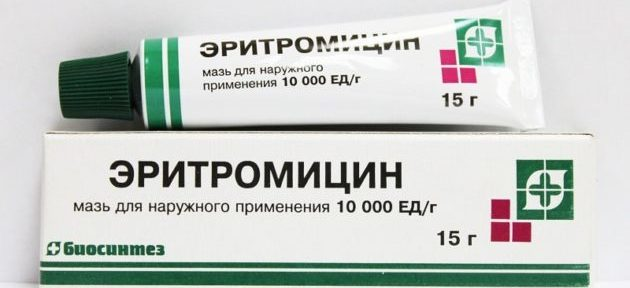Мазь Эритромицин