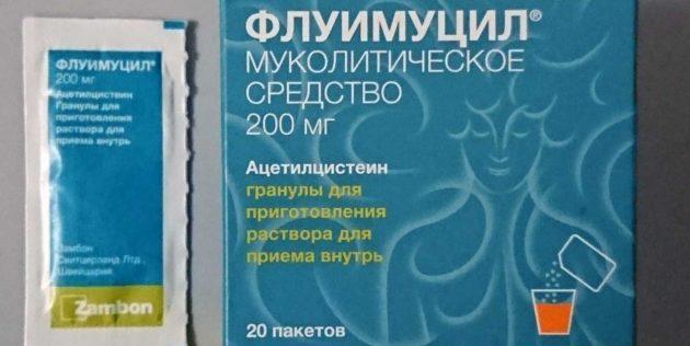 Флуимуцил антибиотик