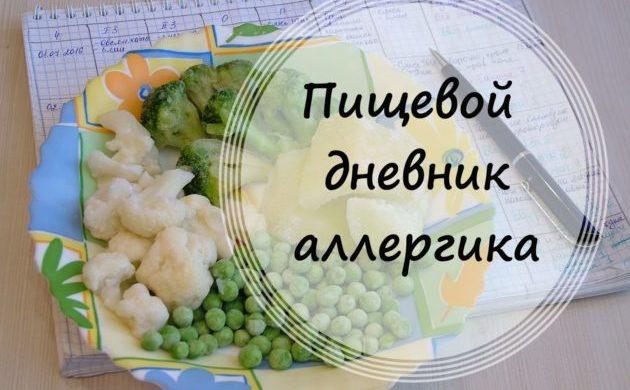 Пищевой дневник аллергика