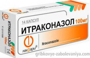 Итраконазол от грибка ногтей