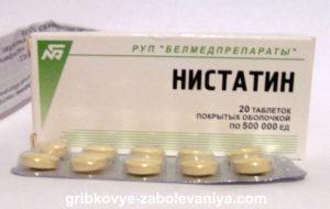 Нистатин таблетки принимать только по указанию врача
