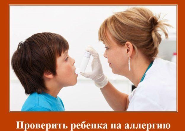Ингаляции аллергопроб