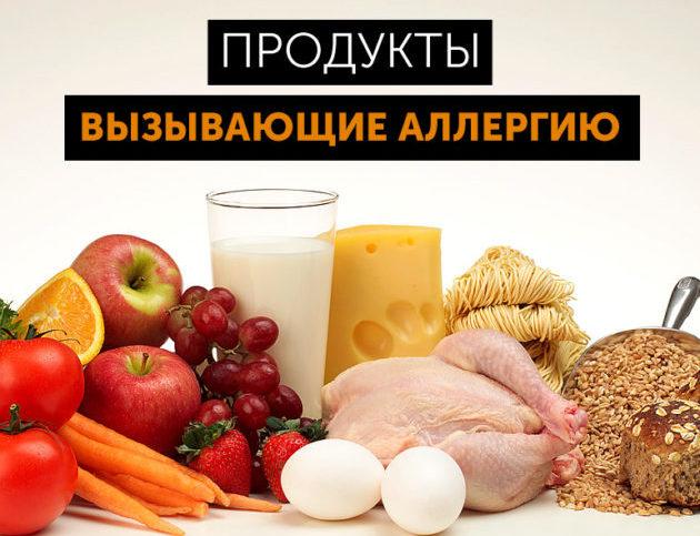 Аллергические реакции на продукты питания