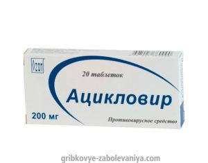 Таблетки Ацикловир 200 мг от герпесаТаблетки Ацикловир 200 мг от герпеса