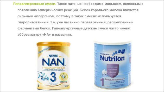 Гипоаллергенные кисломолочные смеси