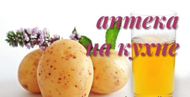 Лечение экземы картофелем