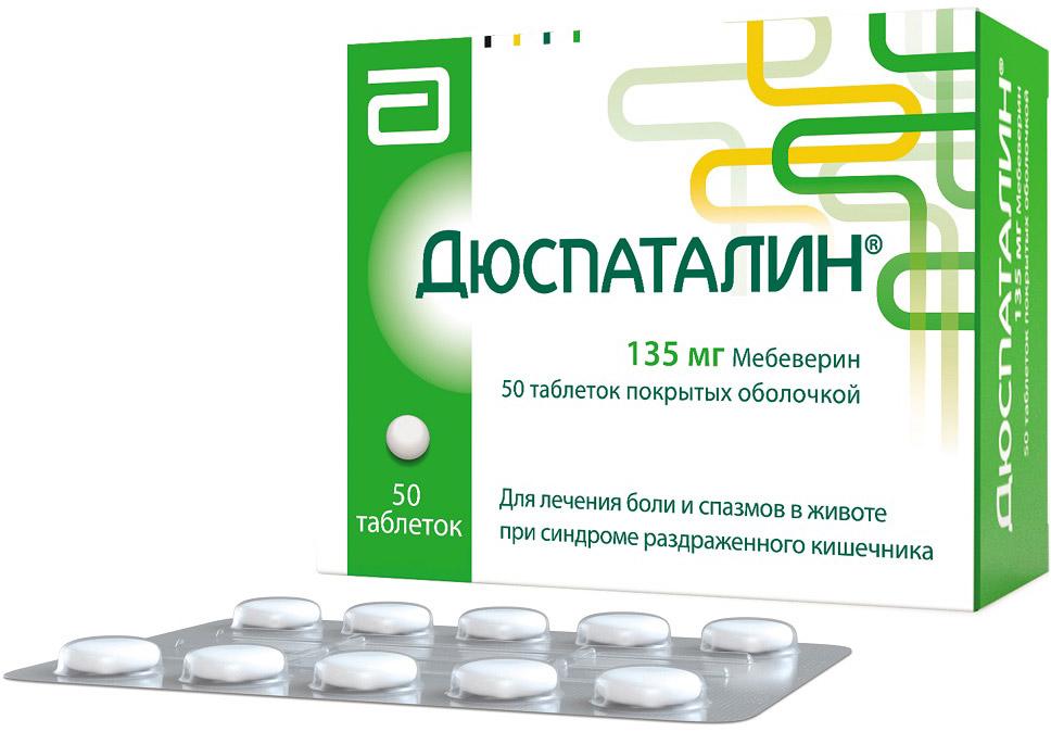 Главное действующее вещество Дюспаталина - мебеверин