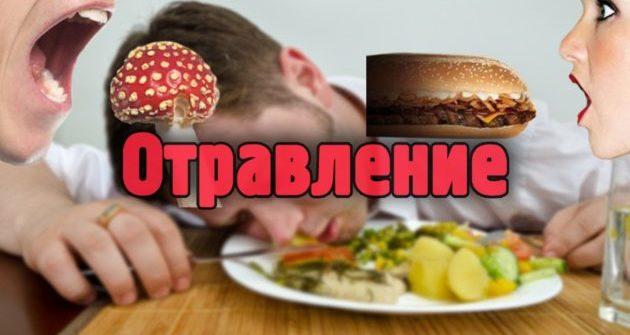Отравление продуктами питания