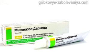 Миконазол-Дарница от грибка