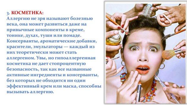 Аллергены в косметике