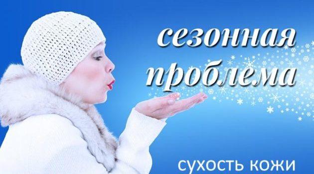 Сухость кожи в морозное время