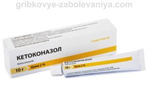 Кетоконазол крем от грибка