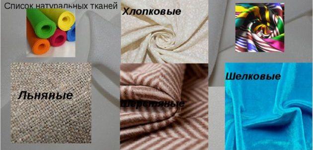 Текстиль из натуральных материалов