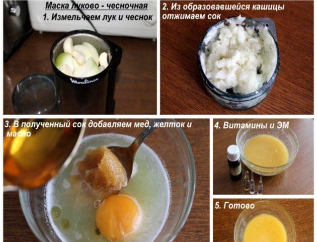 Пошаговое приготовление луково-чесночной маски
